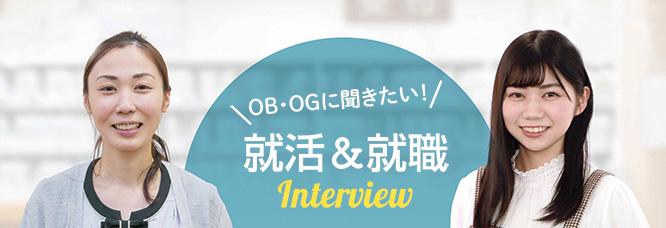 OB・OGに聞きたい就活・就職