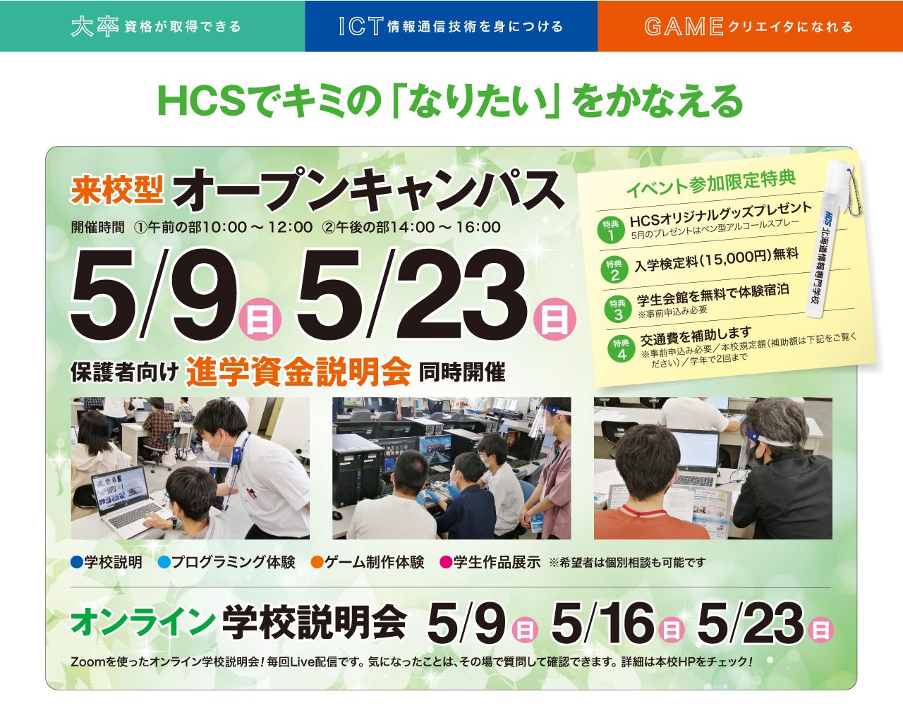 来校型オープンキャンパス5/9、5/23 オンライン学校説明会5/9、5/16、5/23