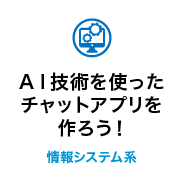 AI技術を使ったチャットアプリを作ろう!
