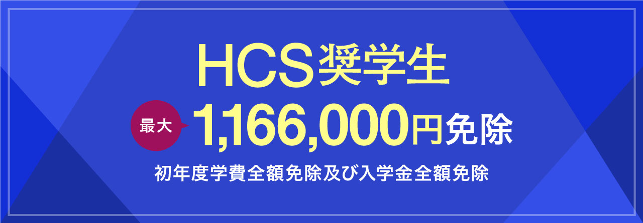 HCS奨学生