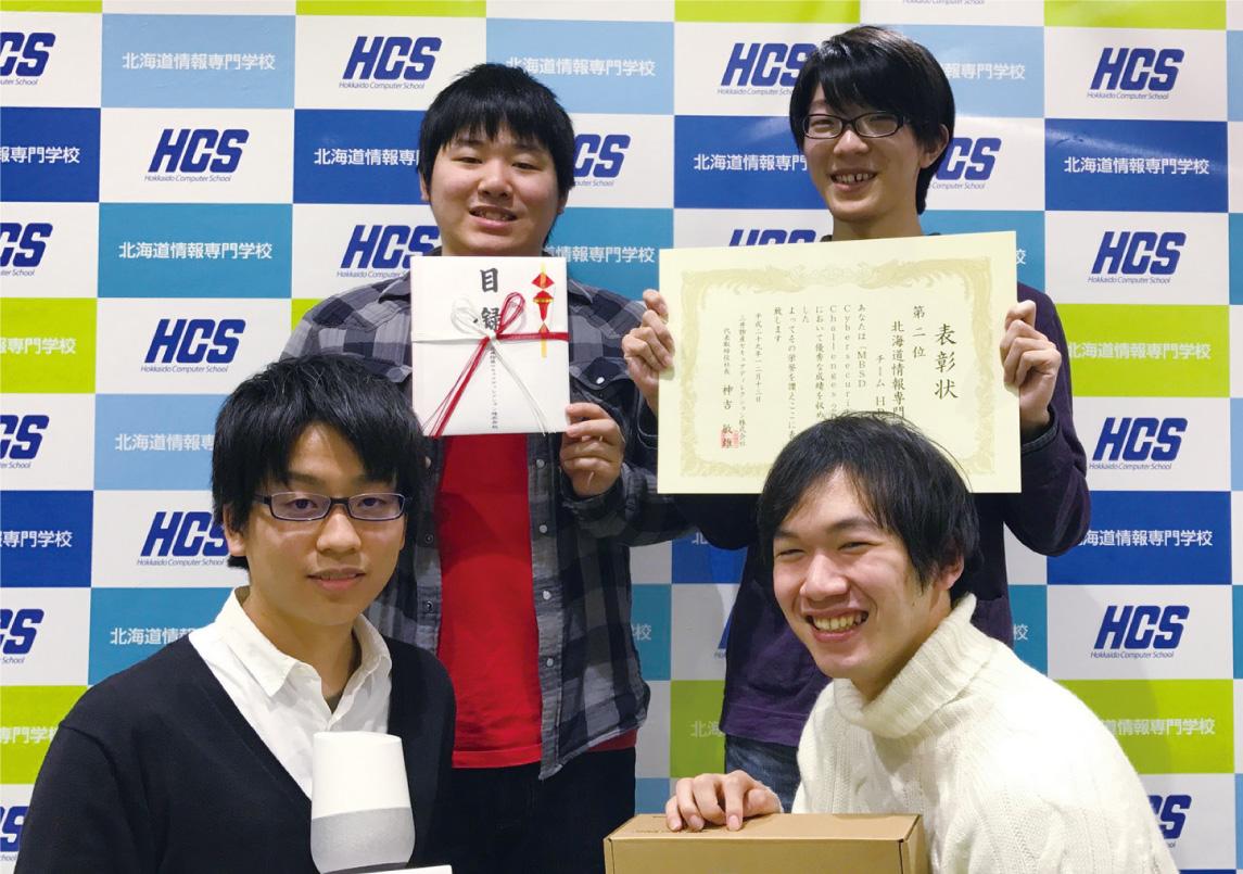 写真左から、森下さん(市立札幌大通高校出身)、佐藤さん(帯広工業高校出身)、若木さん(伊達緑丘高校出身)、高橋さん(富良野緑峰高校出身)、全員システムエンジニア科3年生。