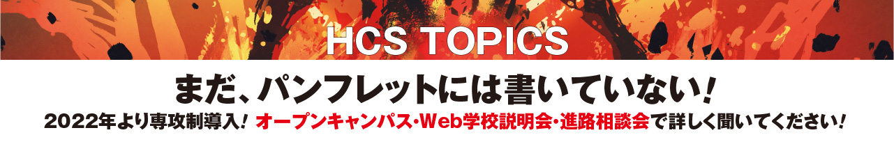 HCS TOPICS