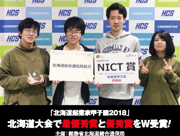 「北海道起業家甲子園2018」北海道大会で最優秀賞と優秀賞をW受賞!