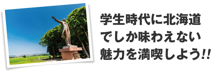 学生時代に北海道でしか味わえない魅力を満喫しよう!!