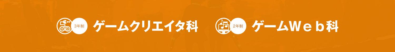 ゲームクリエイタ・ゲームWeb