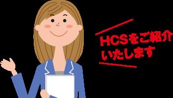 HCSをご紹介いたします
