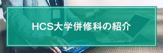 HCS大学併修科の紹介