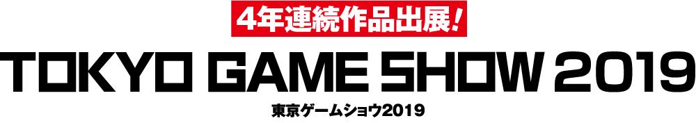 4年連続作品出展!東京ゲームショウ2019