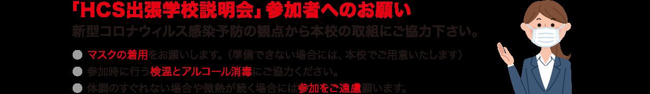 「HCS出張学校説明会」参加者へのお願い