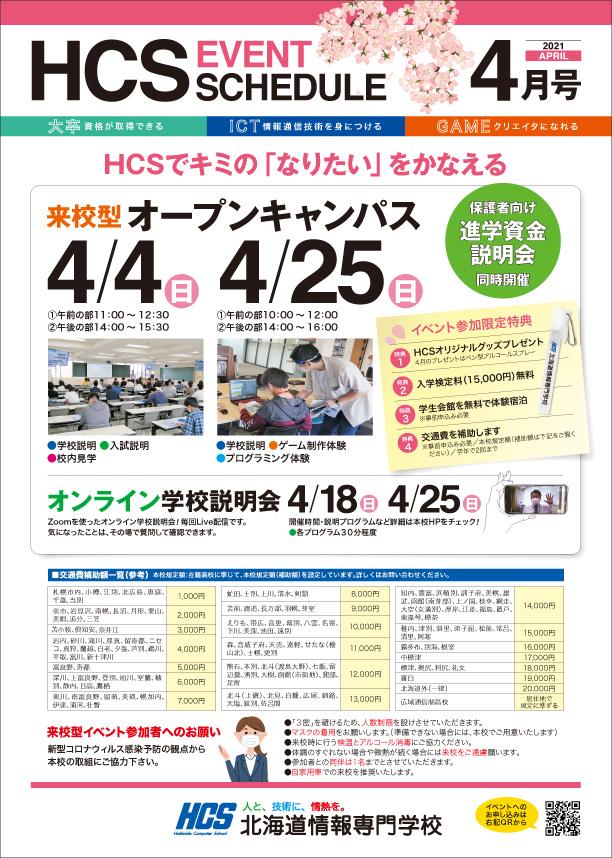 HCS NEWS2021年4月号