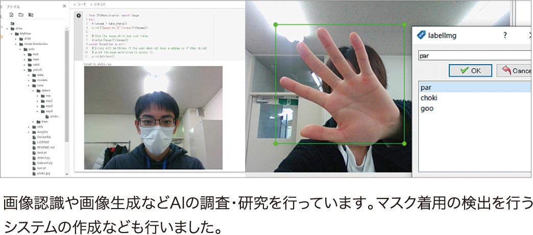 人工知能研究所(AI Lab)