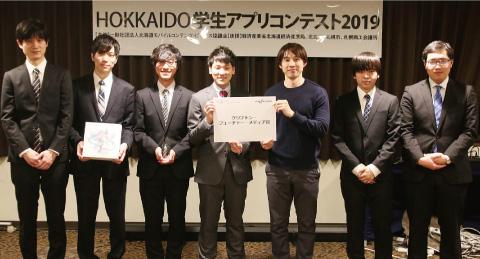 「北海道学生アプリコンテスト2019」