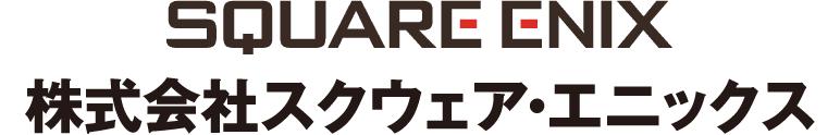 株式会社スクウェア・エニックス