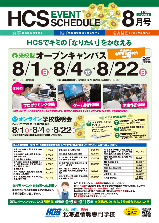 HCS NEWS2021年8月号 高校3年生