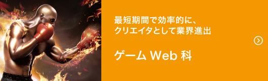 最短期間で効率的に、クリエイタとして業界進出 ゲームWeb科