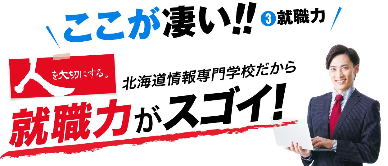 人を大切にする。北海道情報専門学校だから就職力がスゴイ!