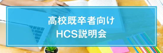 高校既卒者向け HCS説明会