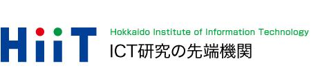 北海道情報技術研究所|ICT研究の先端機関
