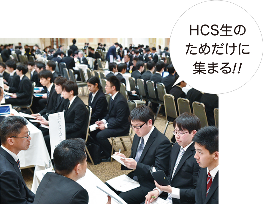 HCS独自の合同企業説明会!