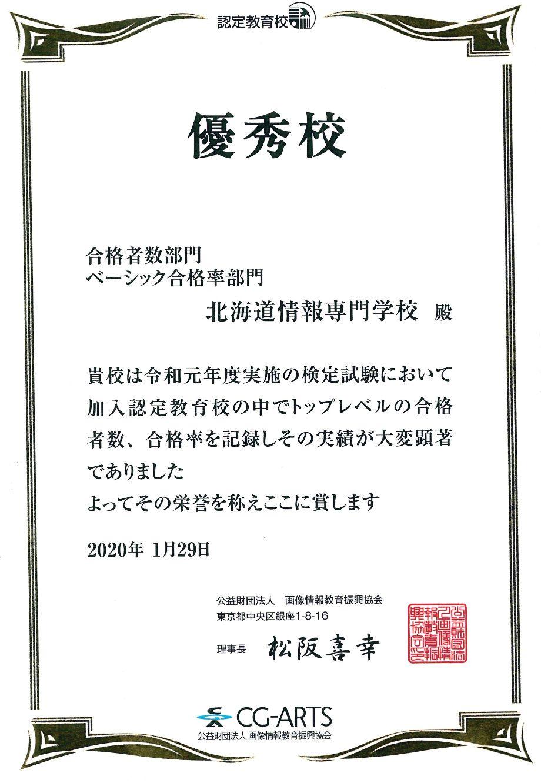 本校もCG-ARTS賞「合格者数部門」を受賞