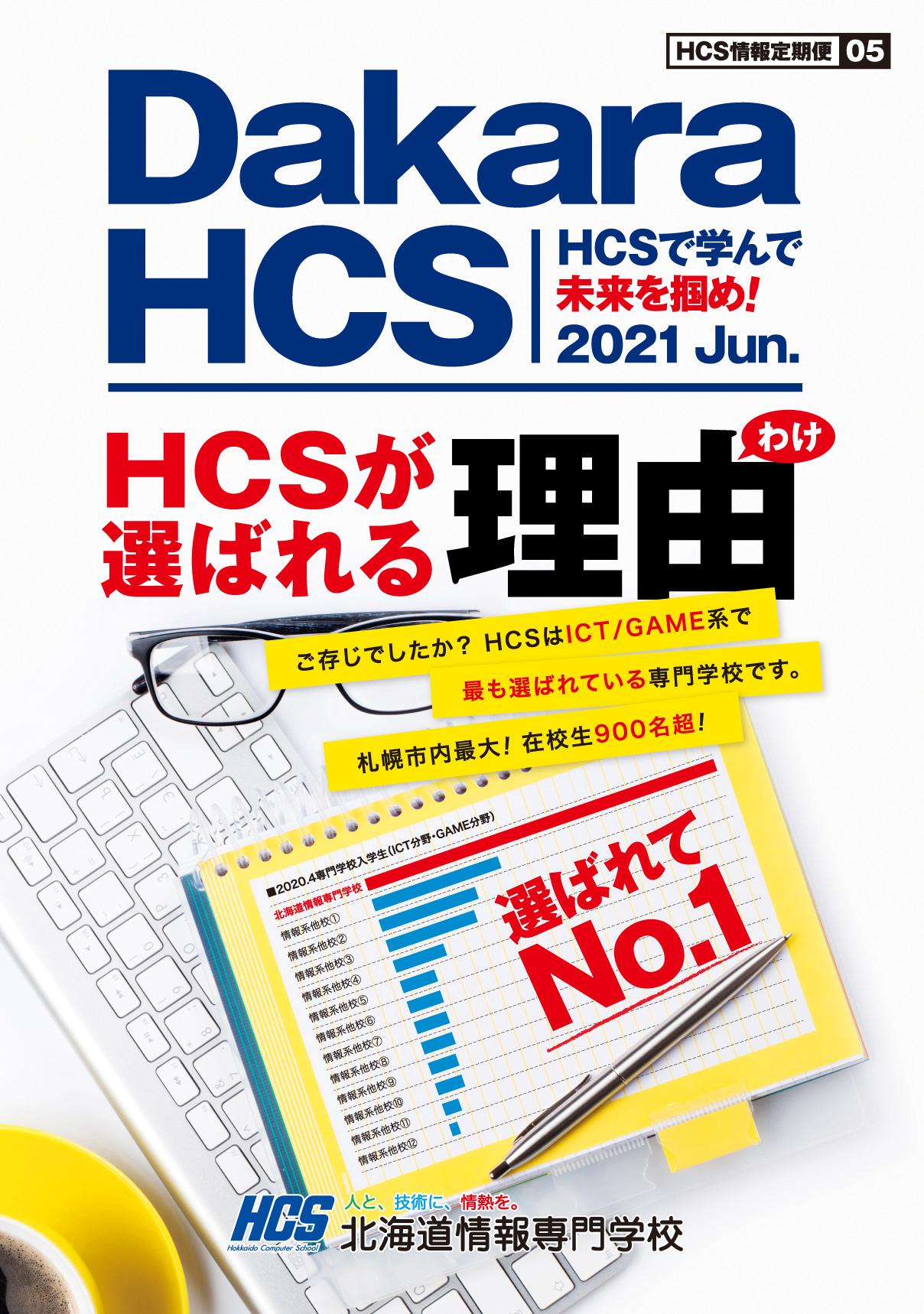 Dakara HCS 2021 Jun.