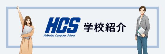 HCS学校紹介