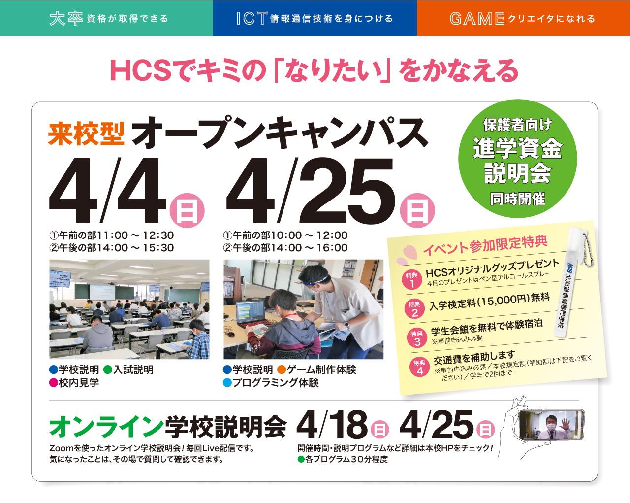 来校型オープンキャンパス4/4、4/25 オンライン学校説明会4/18、4/25