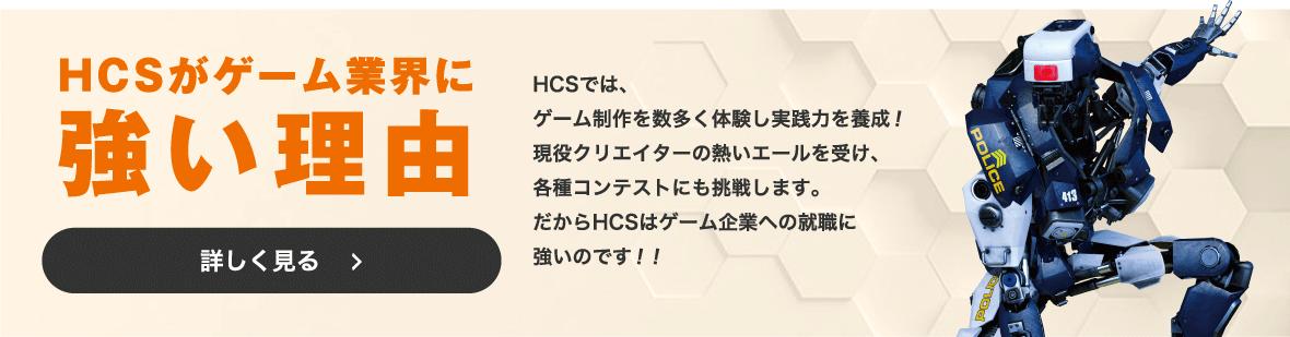 HCSがゲーム業界に強い理由