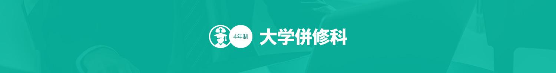 大学併修科(4年制)