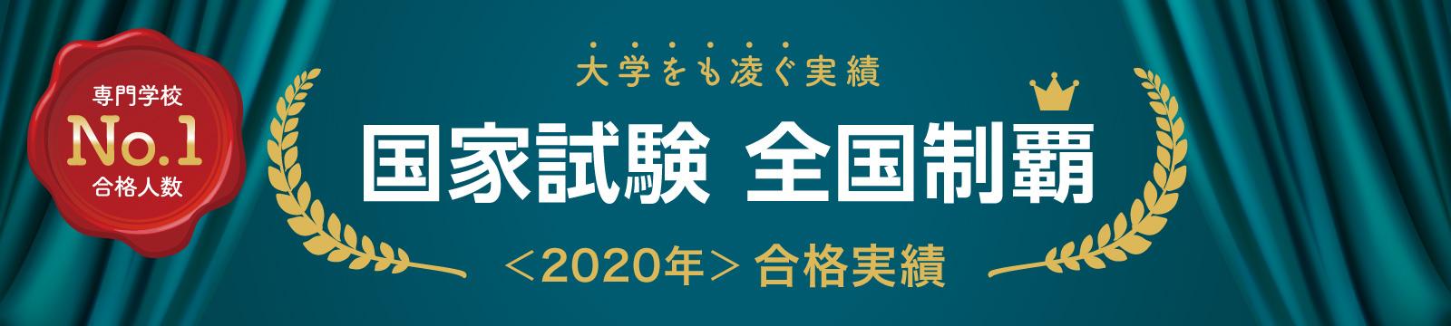 国家試験全道制覇 2020年高度種合格実績