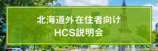 北海道外在住者向け HCS説明会