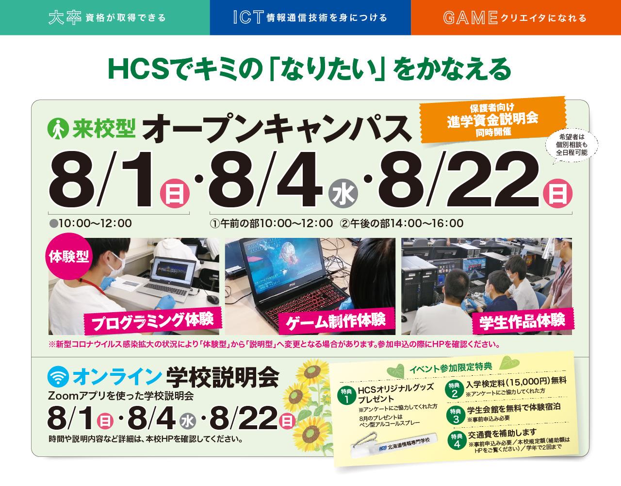 来校型オープンキャンパス8/1、8/4、8/22 オンライン学校説明会8/1、8/4、8/22