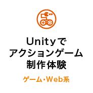 Unityでアクションゲーム制作体験