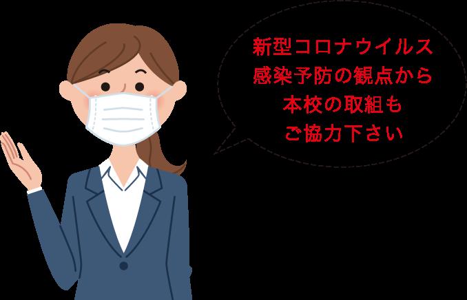 新型コロナウイルス感染予防の観点から本校の取組もご協力下さい