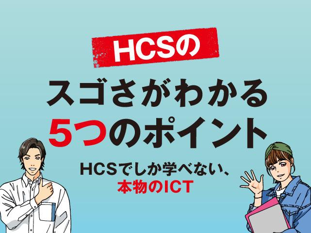 HCSのスゴさがわかる5つのポイント HCSでしか学べない、本物のIT