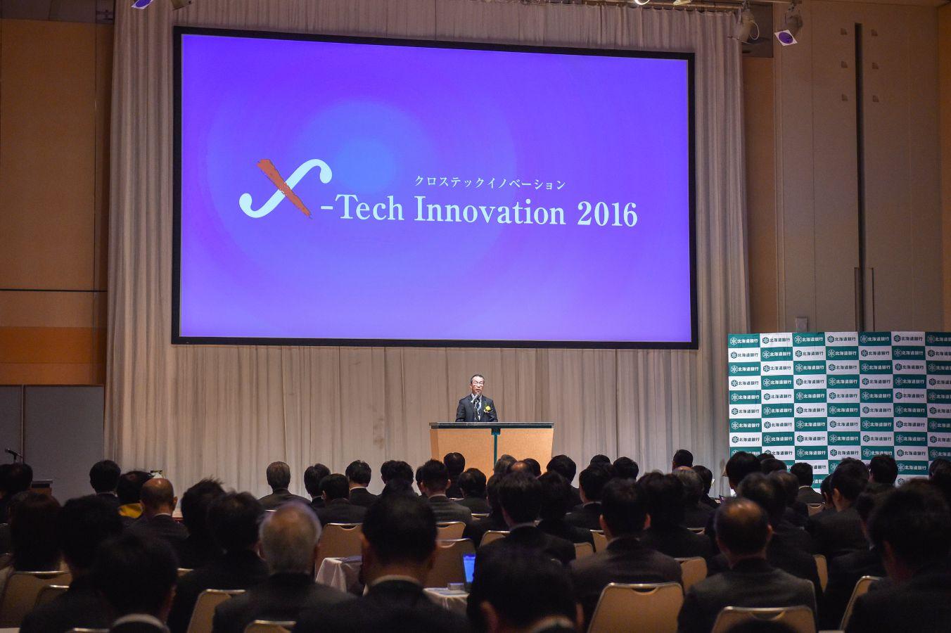 X-Tech Innovation 2016 最終選考(北海道地区)