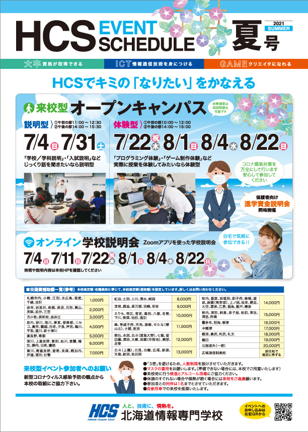 HCS NEWS2021年夏号