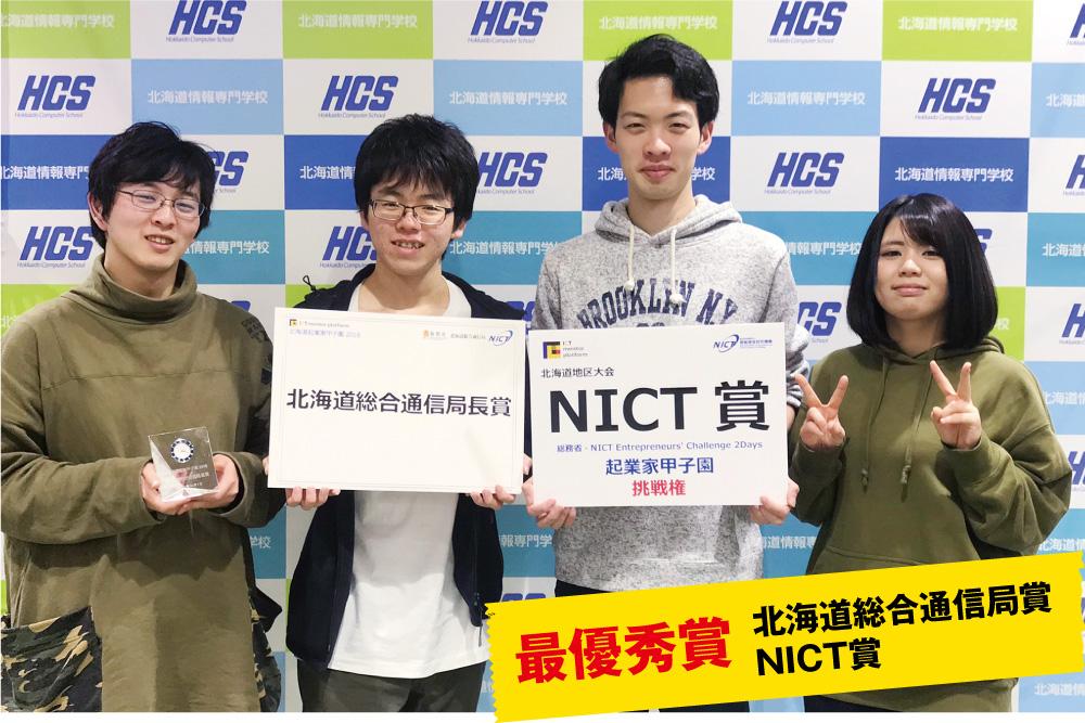 北海道大会で最優秀賞と優秀賞をW受賞!