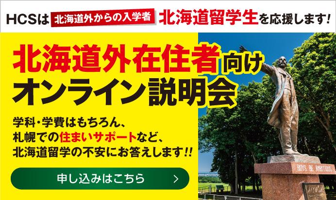 北海道外在住者向けオンライン個別相談