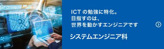 ICTの勉強に特化。目指すのは、世界を動かすエンジニアです システムエンジニア科