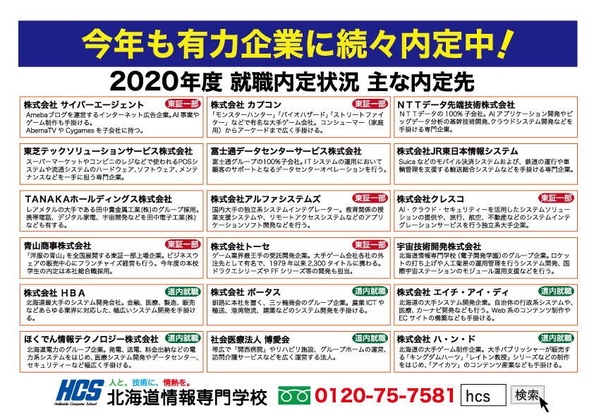 内定速報2020