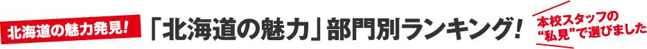 「北海道の魅力」部門別ランキング!