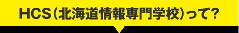 HCS(北海道情報専門学校)って?