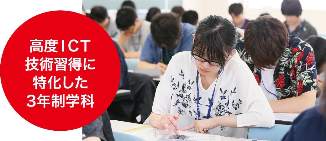 高度ICT技術習得に特化した3年制学科