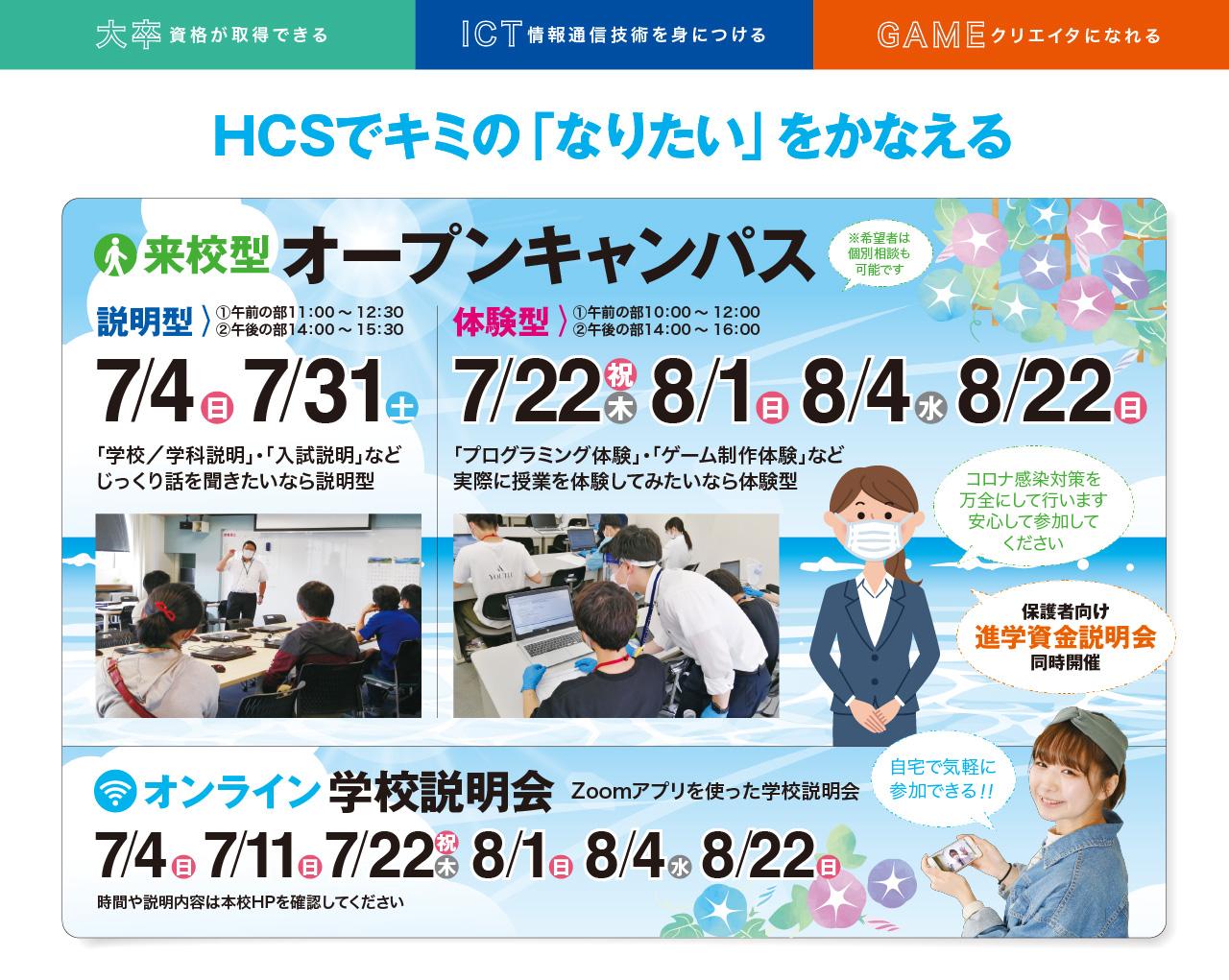 来校型オープンキャンパス7/4、7/22、7/31、8/1、8/4、8/22 オンライン学校説明会7/4、7/11、7/22、8/1、8/4、8/22