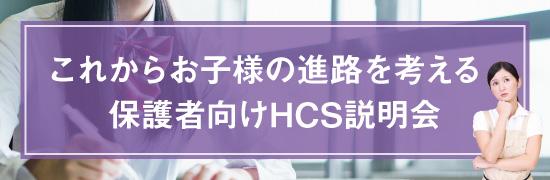 これからお子様の進路を考える保護者向け HCS説明会