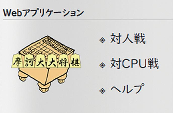 摩訶大大将棋のアプリ。対人戦は対戦部屋を作成して対戦するよ!ヘルプを使ってルールや駒の動きも確認出来るよ!