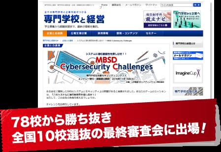 78校から勝ち抜き 全国10校選抜の最終審査会に出場!