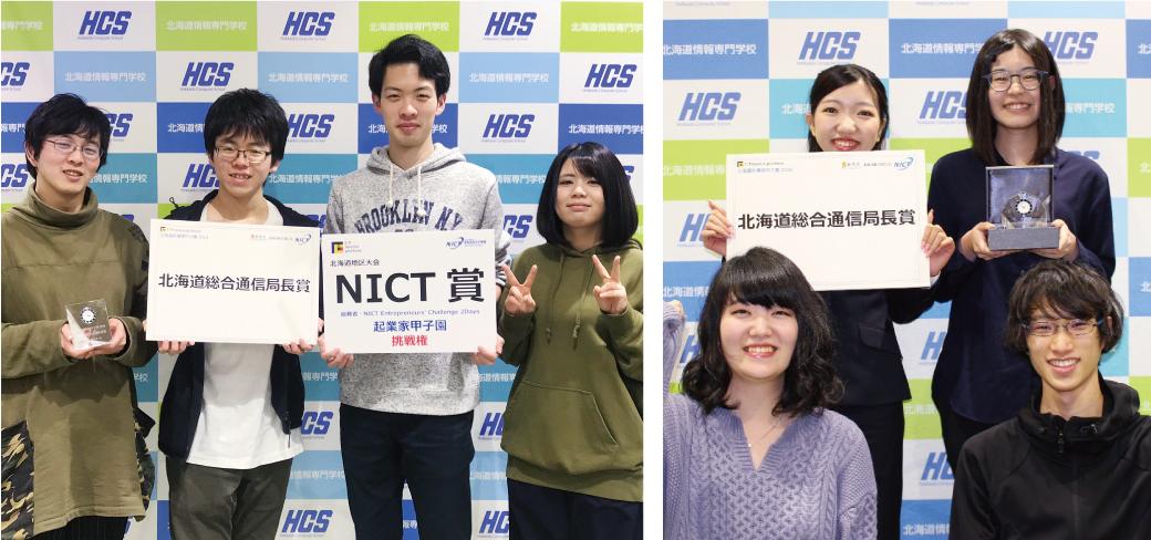「北海道起業家甲子園」2018・2019