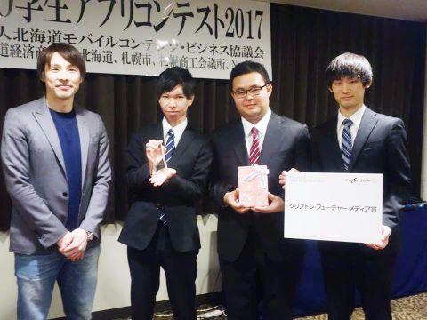 クリプトン・フューチャー・メディア賞
